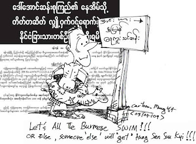 Cartoon Maung Yit – Let's All Our Burmese Swim !!!