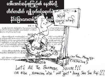 >Cartoon Maung Yit – Let's All Our Burmese Swim !!!