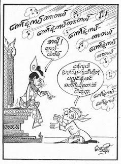 >Cartoon Pe Thein – 88 Cartoon