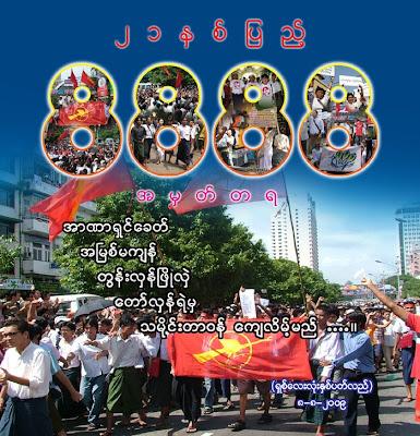 >8888 – 21 Years – Memorial Postcard