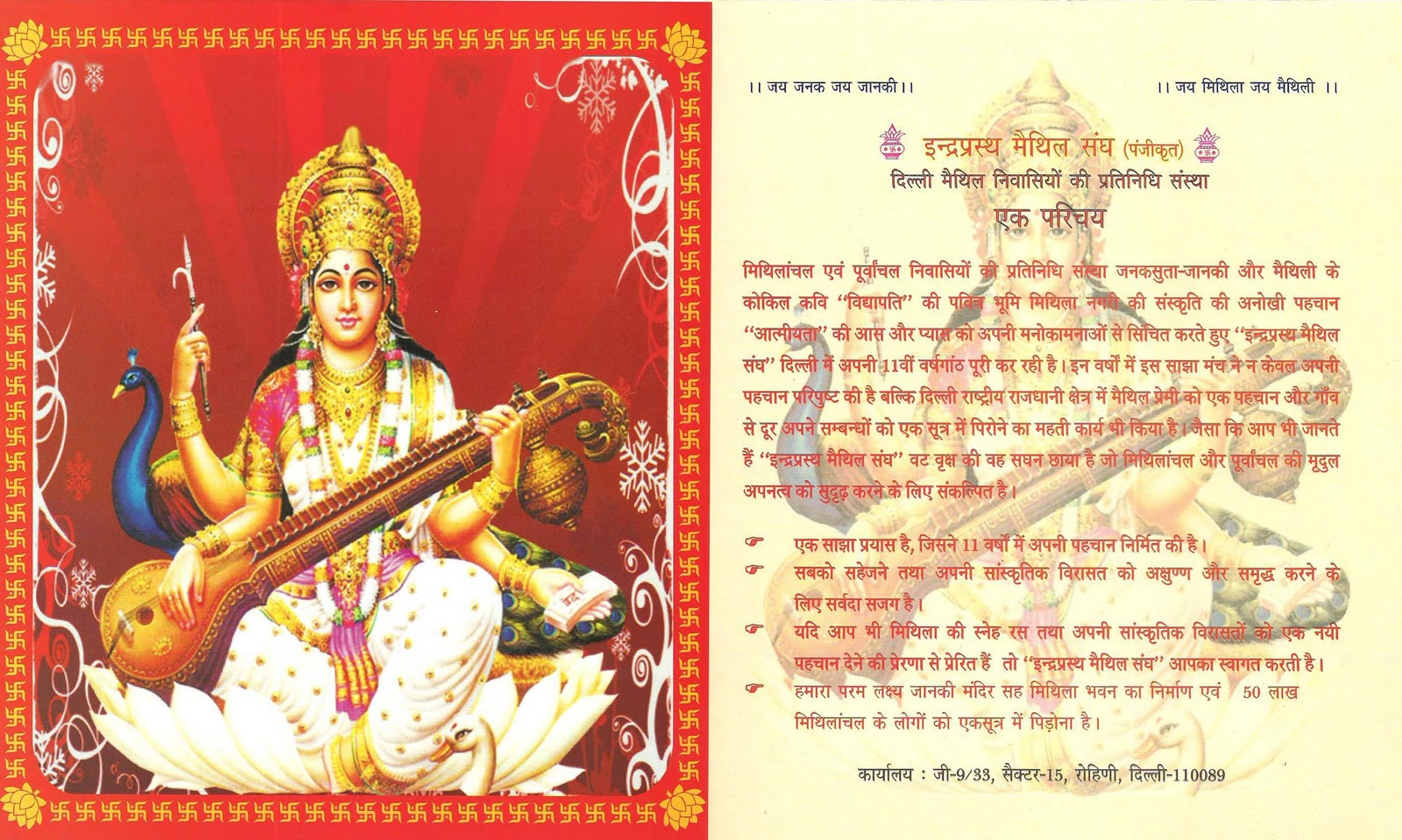 Saraswati Puja Card Design - Premium Invitation Template Design | Bliss Escape