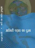 आख़िरी पड़ाव का दु:ख(कहानी संग्रह)-सुभाष नीरव(वर्ष 2007)