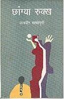 छांग्या-रुक्ख (दलित आत्मकथा)- लेखक : बलबीर माधोपुरी अनुवादक : सुभाष नीरव