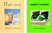 Книги на Жени Костадинова