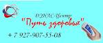 """Наш  ДЭНАС - Центр """"Путь Здоровья"""""""