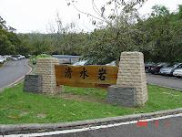 清水岩停車場入口標示