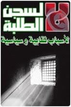 لا لسجن طلبة تونس لآرائهم و أفكارهم