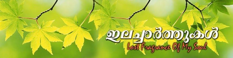 ilacharthukal
