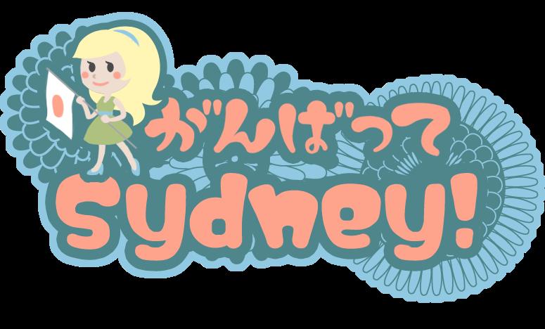 Ganbatte, Sydney!