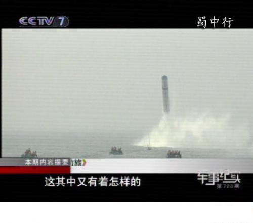 JL-2 submarine-launched strategic missile rushing from water