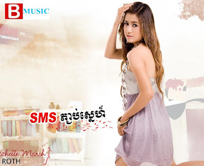 Best Star Music Studio | Khmer Music Studio