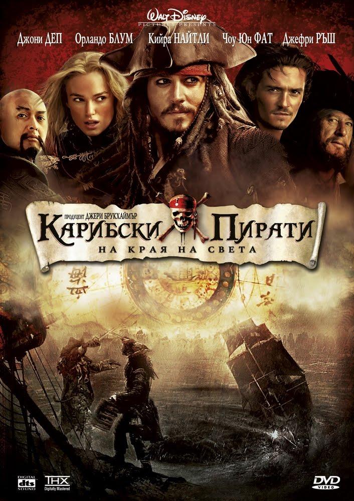 «Смотреть Пираты Карибского Моря 3 Онлайн В Hd 720» — 2014