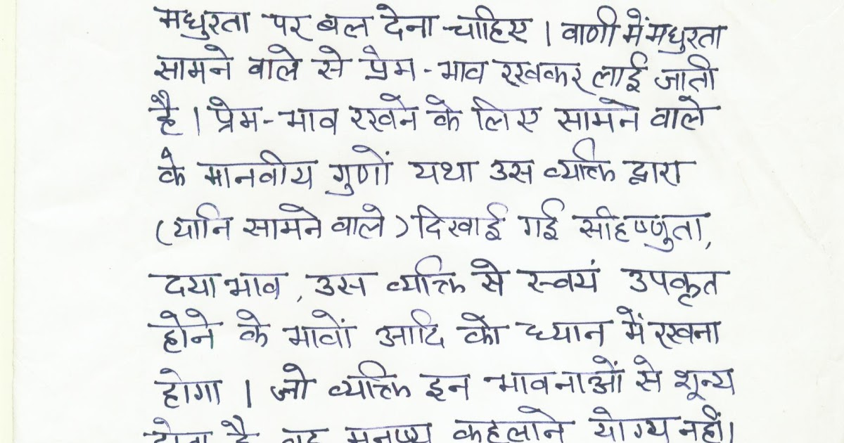 vani nu mahatva Full text of catalogue of marathi and gujarati printed books in the library of the british museum see other formats.