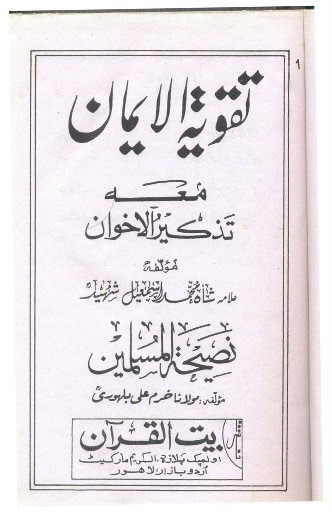 Fabrications Done By Deobandi's In Their Reprints