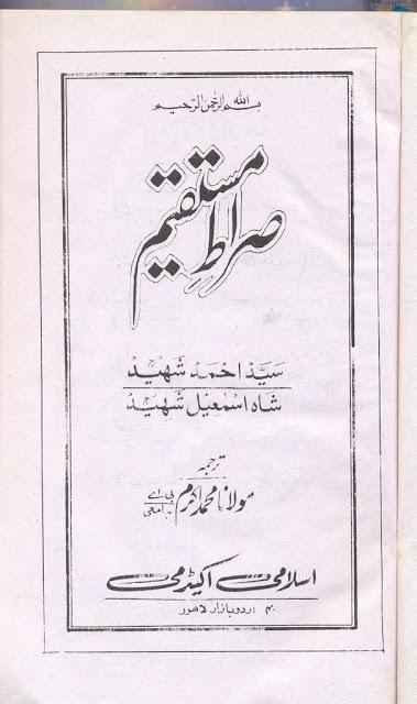 Deoband Views About thinking of Rasulullah صلی اللہ علیہ وسلم in Salaat