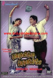 kadhalikka neramillai Movie
