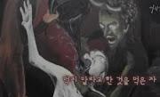 Lukisan-lukisan dari Neraka oleh seorang seniman Korea