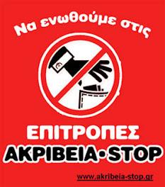 Ακριβεια-STOP
