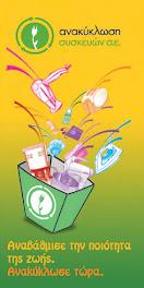 ανακυκλωση συσκευων