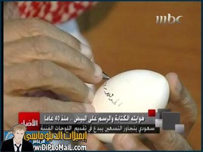 Quran on Egg