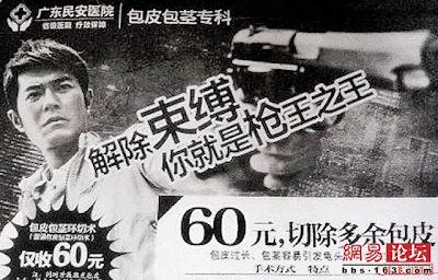 古天樂割包皮 - 古天樂60元割包皮