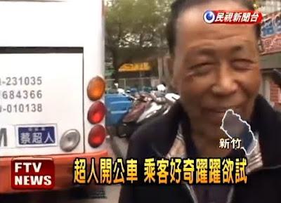 超人開公車 - 新竹 超人開公車