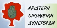 ΑΡΙΣΤΕΡΗ ΟΙΚΟΛΟΓΙΚΗ ΣΥΝΕΡΓΑΣΙΑ ΑΜ-Θ