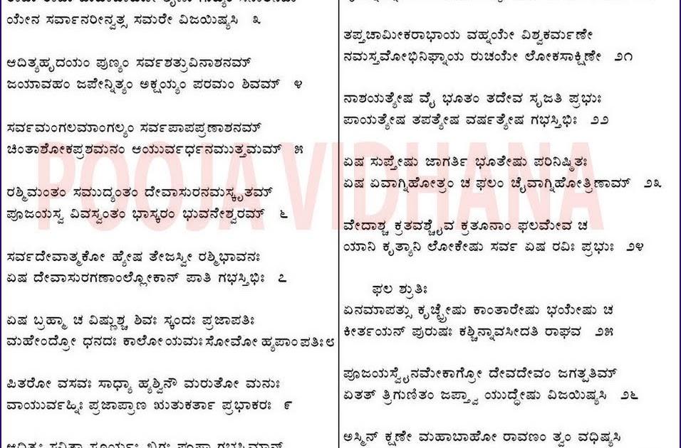 lakshmi narayana hrudayam stotram in tamil pdf