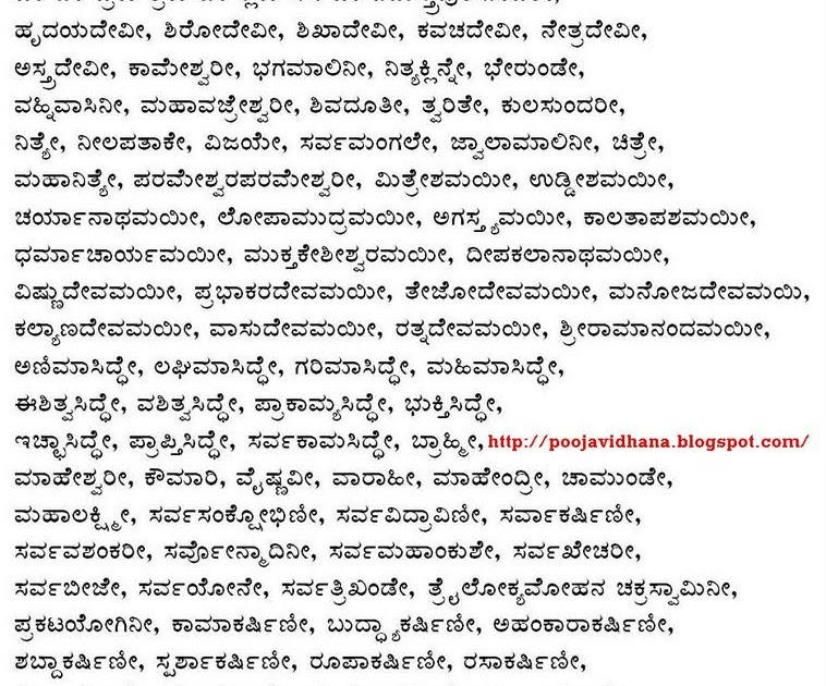 devi khadgamala stotram sanskrit pdf