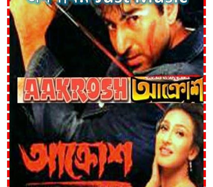 Image Result For Aakrosh Hindi Movie Download