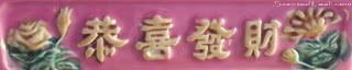 恭喜发财 gong xi fa cai symbols painted in relief