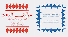 My book:   Tales of the Badia سوالف البادية