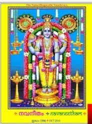 Navaneetham - Guruvayurappan Bhakthi magazine