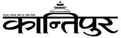 नेपाली समाचारपत्र