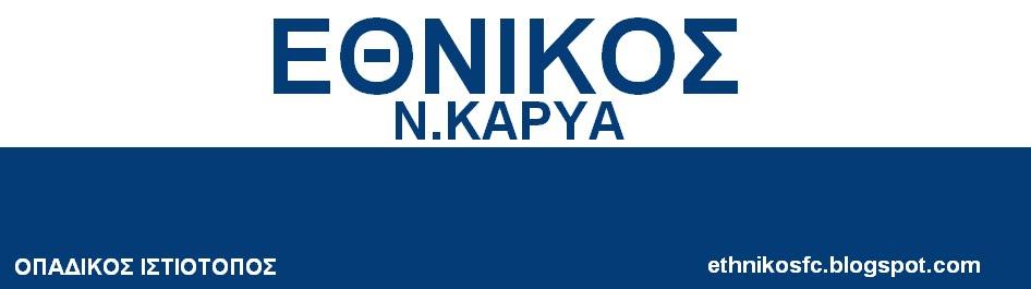 ΕΘΝΙΚΟΣ Ν.ΚΑΡΥΑ