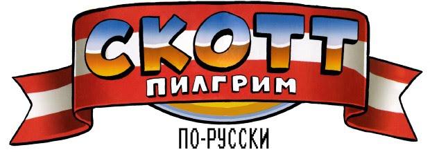 Скотт Пилгрим по-русски