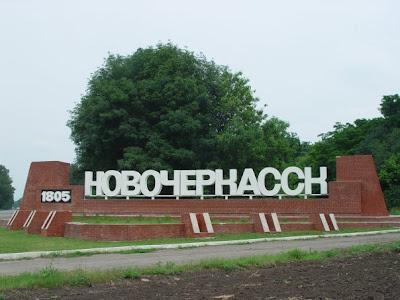 Новочеркасск — город на холме