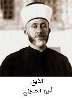 الشيخ أمين الحسيني مفتي القدس