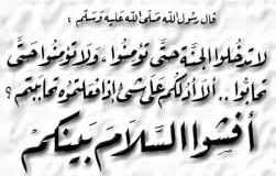 Riq'ah Calligraphic style
