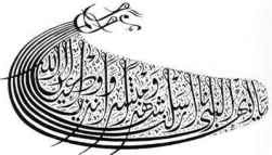 Diwani calligraphy style