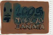 Libreta n° I /2005