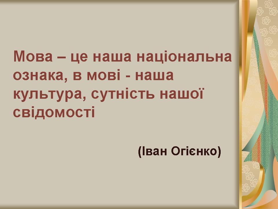 Картинки по запросу Іван Огієнко цитата