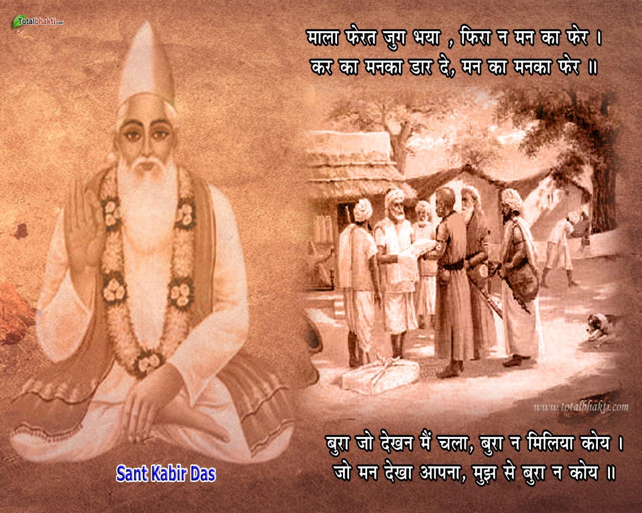 http://1.bp.blogspot.com/_RSf5nLEwOVg/TP-hKt5tkTI/AAAAAAAAAFc/ulTeHRbJReI/s1600/Sant-Kabir-Das-1990.jpg