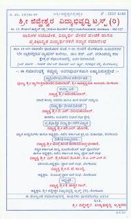 FELICITATION CEREMONY INVITATION CARD Sulekha Creative
