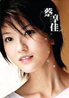 Joi Chua / Joi Tsai / Cai Chun Jia