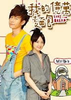 Wo De Yi Wan Mian Bao / Love or Bread