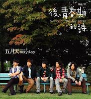 Mayday / Wu Yue Tian