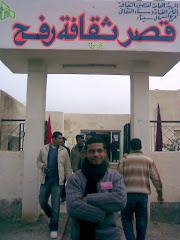 رفح المصرية