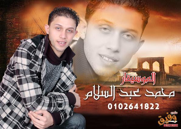 تحميل مزمار عبد السلام 2020