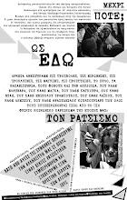 Αφίσα για ρατσισμό απο Ναύπακτο, Αγρίνιο και Λευκάδα